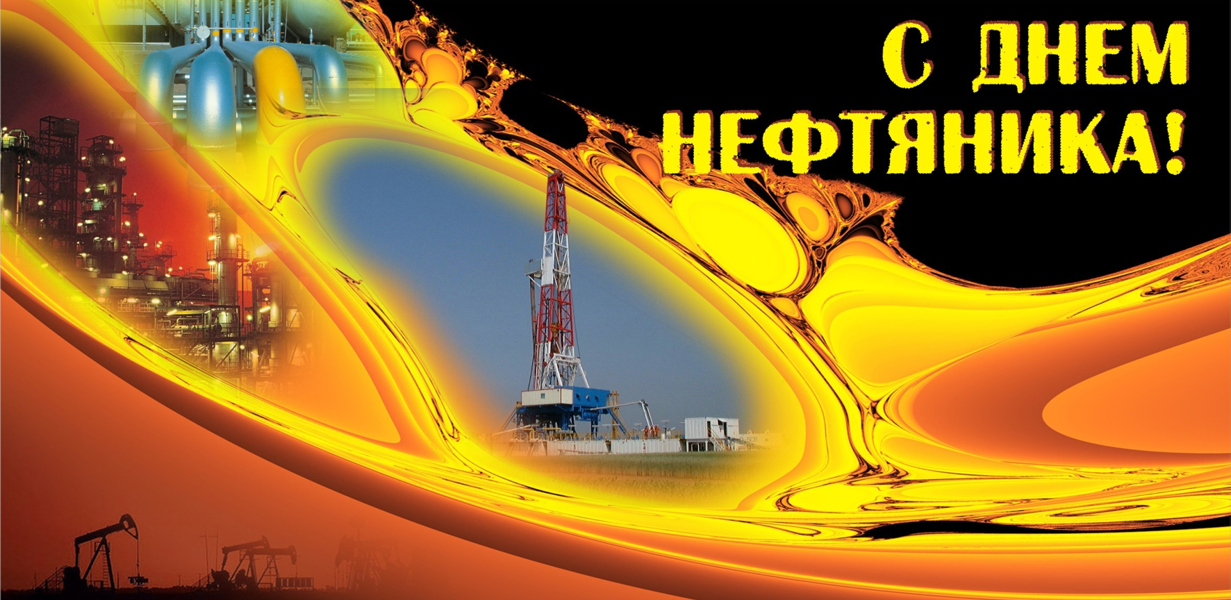 Поздравления с днем газовика для газовика - Поздравок 58